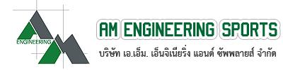 พื้นสนามกีฬา | AM Engineering Sport Logo